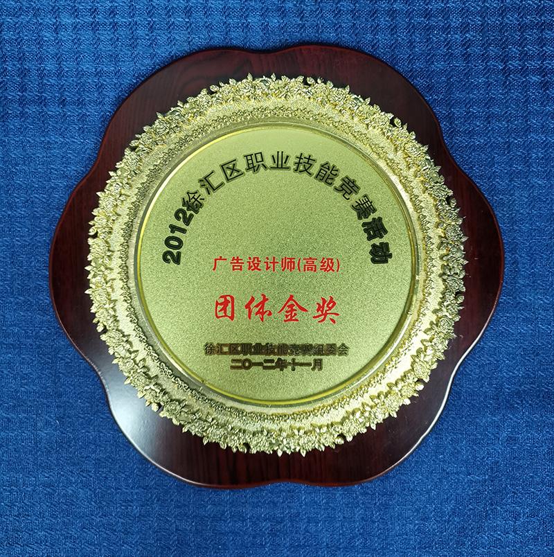 2012年徐汇区广告设计大赛五加一培训获得团体金奖