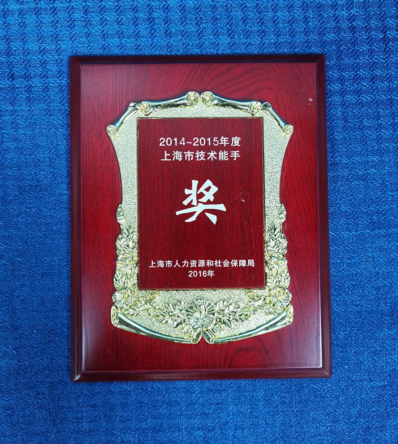 2014-2015年五加一学员获得上海市平面设计大赛金牌,获得技术能手称号