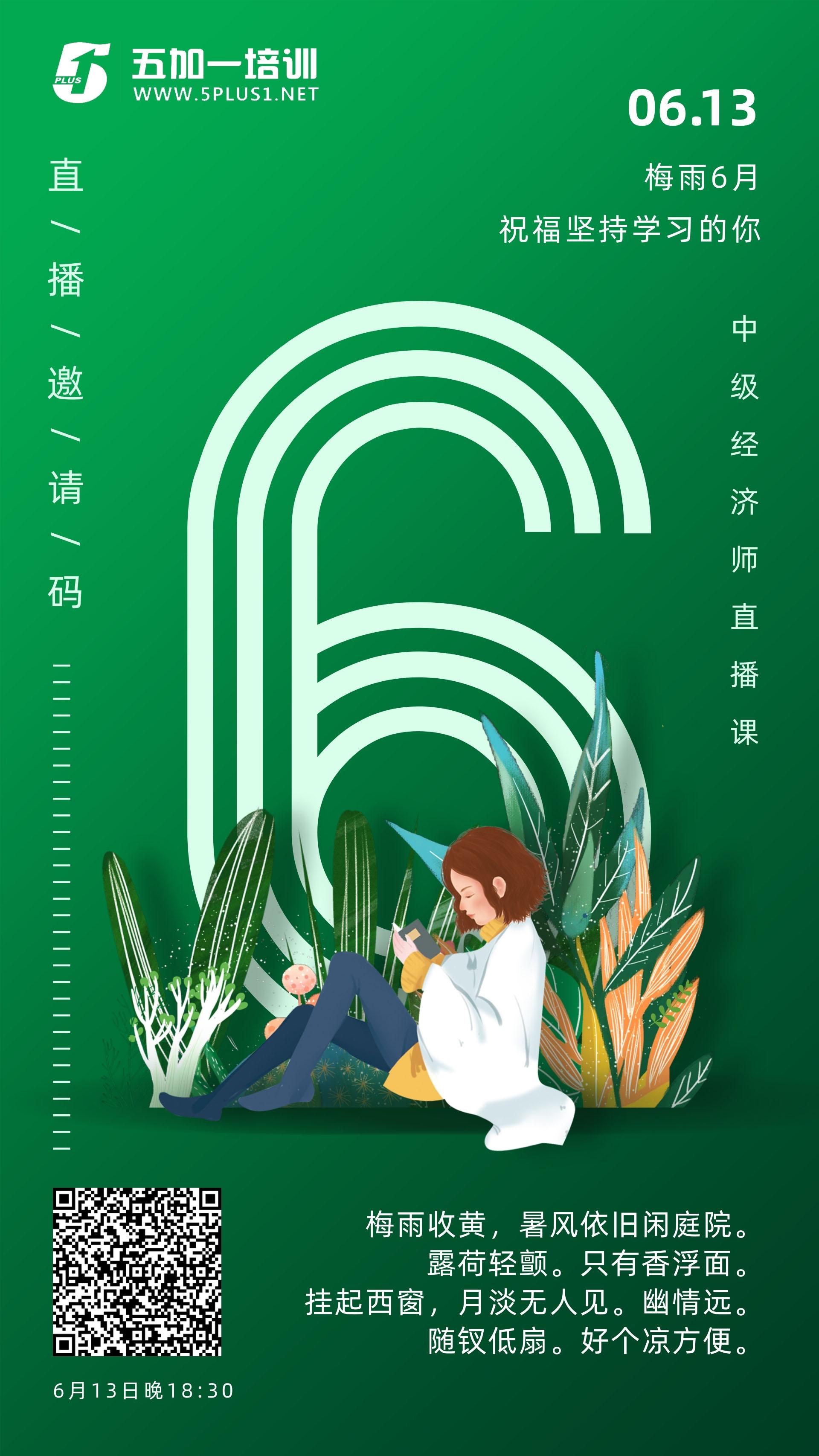 中级经济师合格线_五加一 上海培训师 ,人力资源管理师考证,茶艺插花,上海经济师培训